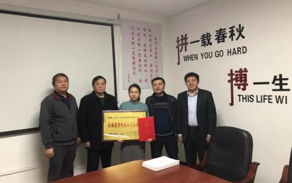 三农公司获得江西省省级林业龙头企业